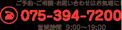 ご予約・ご相談・お問い合わせはお気軽に! 075-394-7200(営業時間 9:00~19:00)
