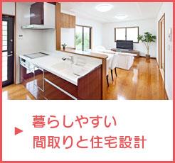 暮らしやすい間取りと住宅設計