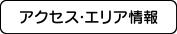 アクセス・エリア情報