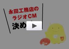 ラジオCM「決め手編」
