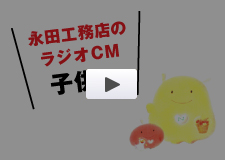 ラジオCM「子供編」