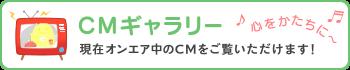 永田工務店のTVCMをご覧いただけます!