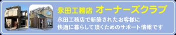 永田工務店オーナーズクラブ 永田工務店で新築されたお客様に快適に暮らして頂くためのサポート情報です