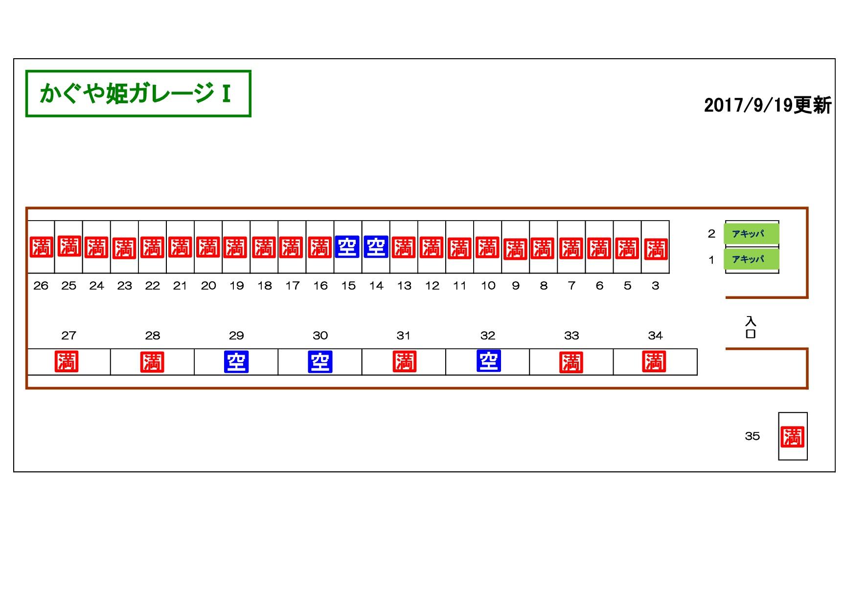 ★かぐや姫空き状況-001