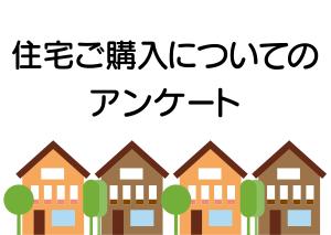 住宅ご購入についてのアンケート【グラフ】