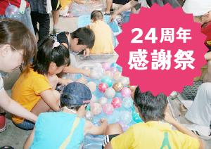 24周年感謝祭(2012)