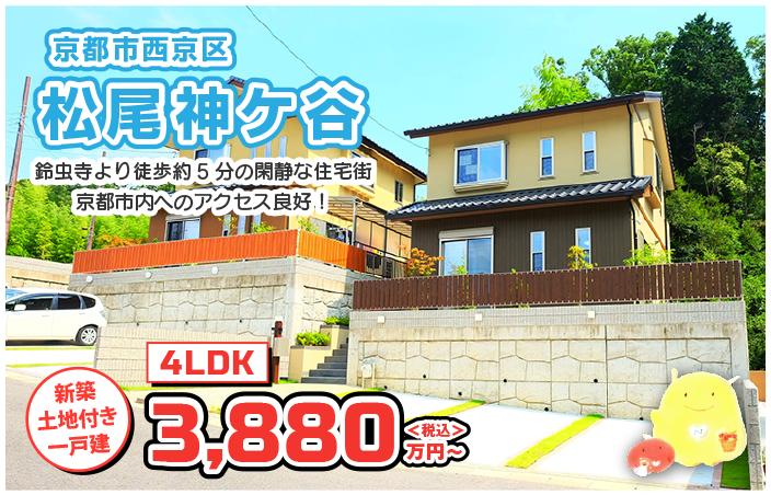 松尾神ケ谷(京都市西京区)は鈴虫寺より徒歩約5分の閑静な住宅街 京都市内へのアクセス良好!