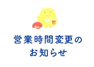 1/20(土) 営業時間変更のおしらせ