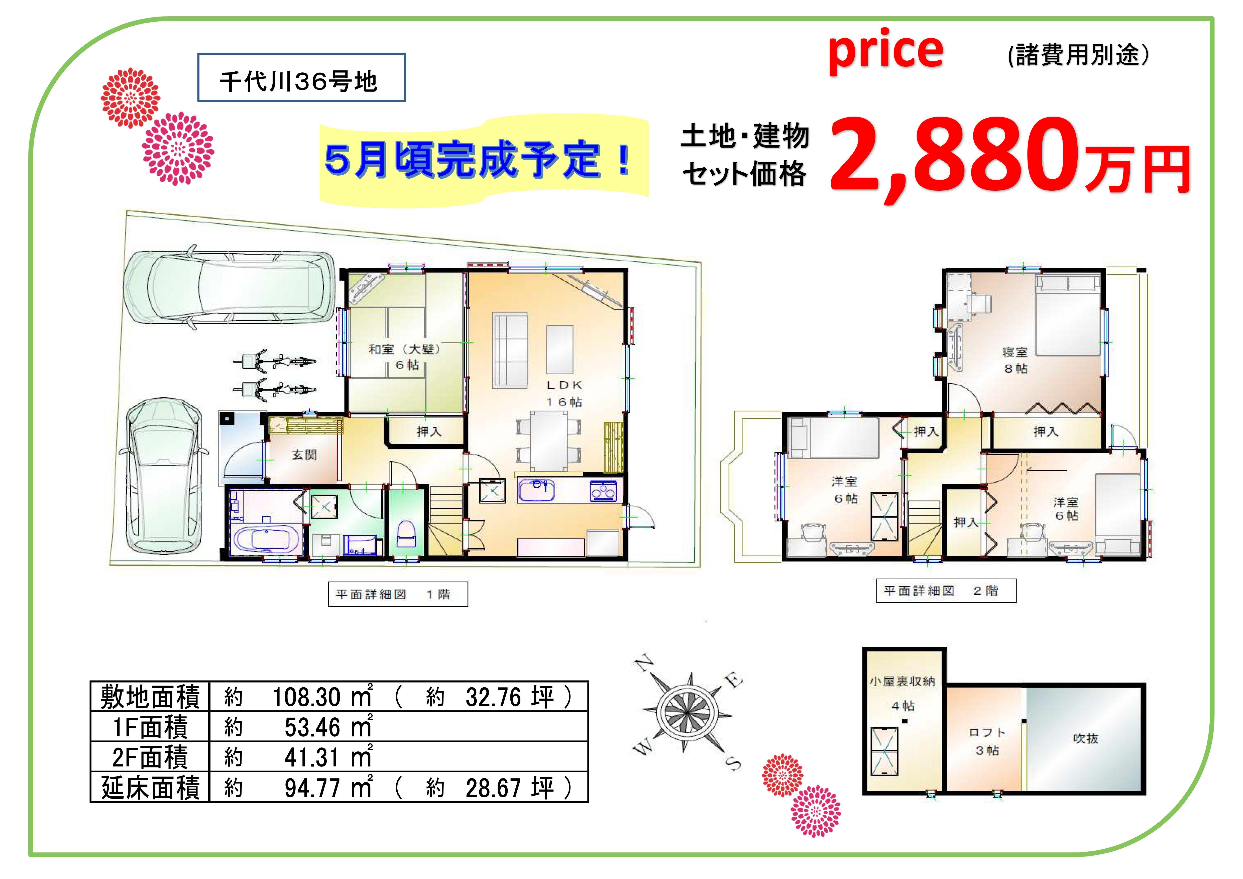 36号地【オープンハウス予定・建築中】