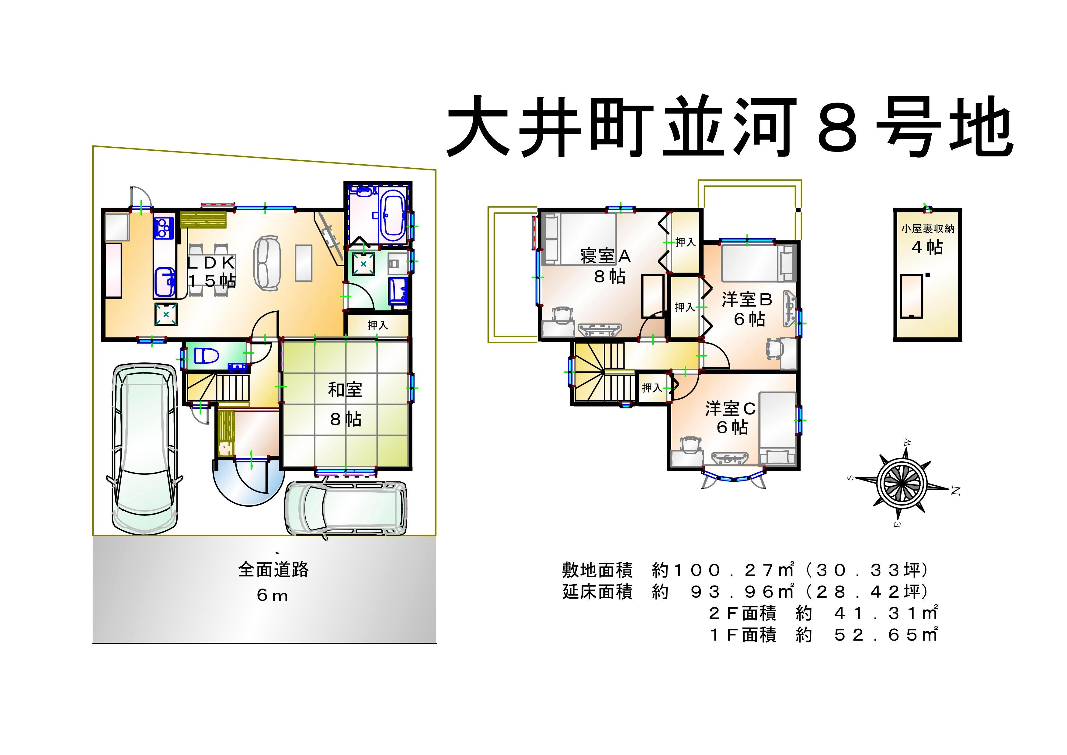 8号地【オープンハウス】
