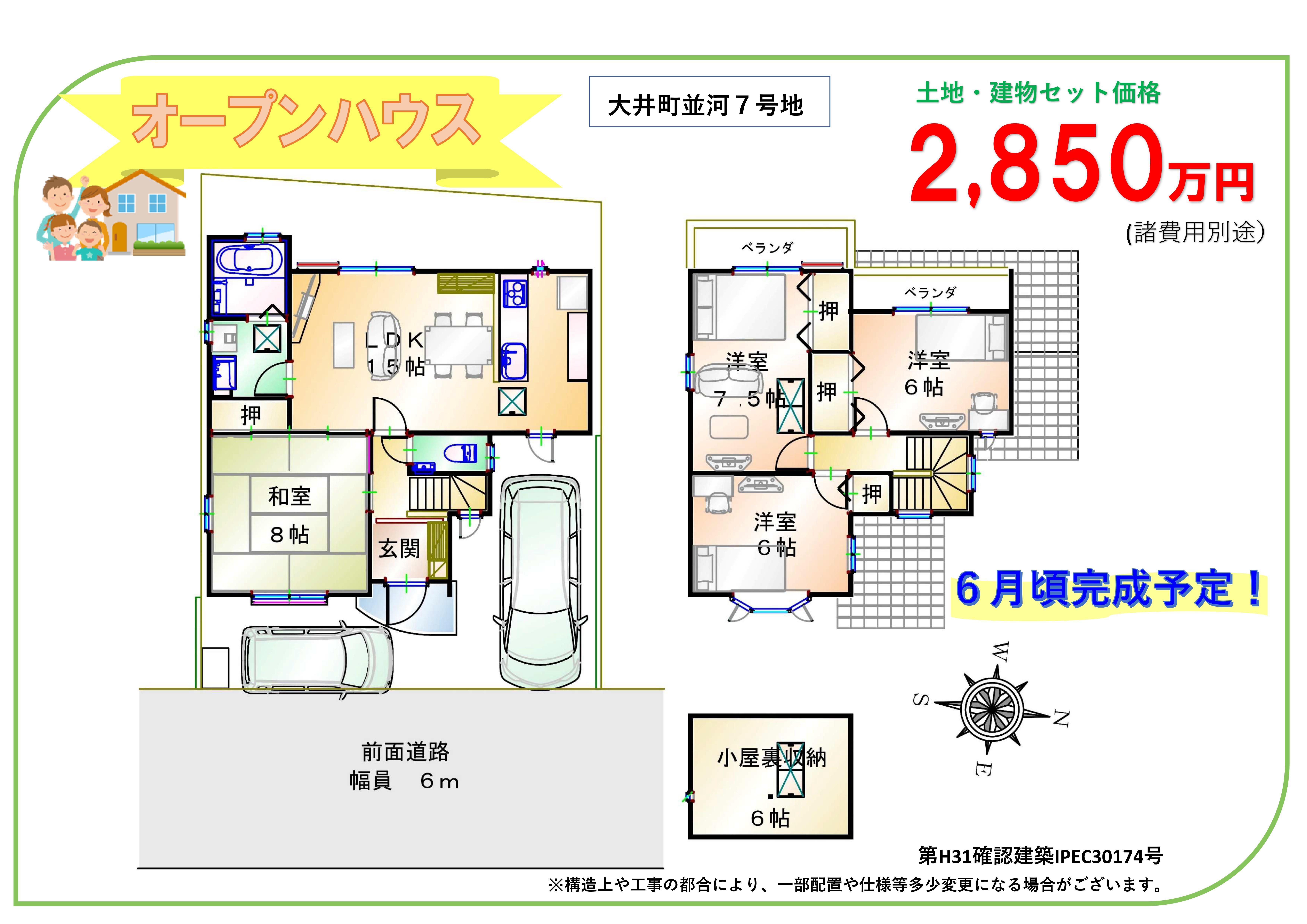 7号地【オープンハウス】