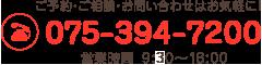ご予約・ご相談・お問い合わせはお気軽に! 075-394-7200(営業時間 9:00~18:00)