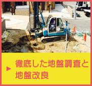 徹底した地盤調査と地盤改良