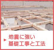 地震に強い基礎工事と工法