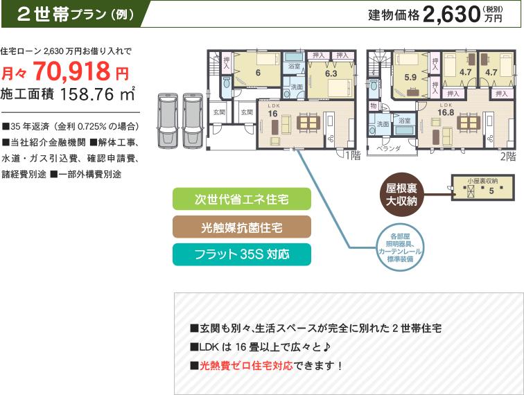 3LDKプラン(例) 建物価格2,630万円(税別)