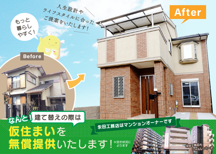 建て替えの際は仮住まい無償提供