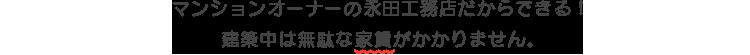 マンションオーナーの永田工務店だからできる!建築中は無駄な家賃がかかりません