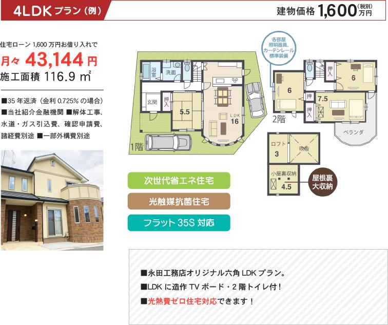 4LDKプラン(例) 建物価格1,600万円(税別)