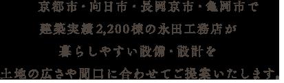 京都市・向日市・長岡京市・亀岡市で建築実績2,200棟の永田工務店が暮らしやすい設備・設計を土地の広さや間口に合わせてご提案いたします。