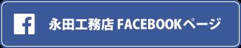永田工務店FACEBOOKページ