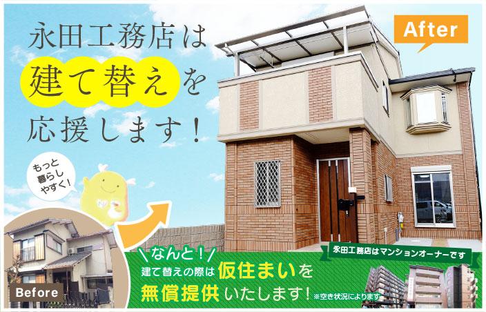 永田工務店は建て替えを応援します!