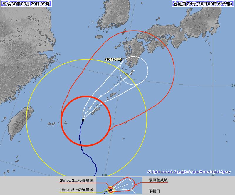 【台風24号接近】 窓の戸締まり・雨戸等ご注意ください!
