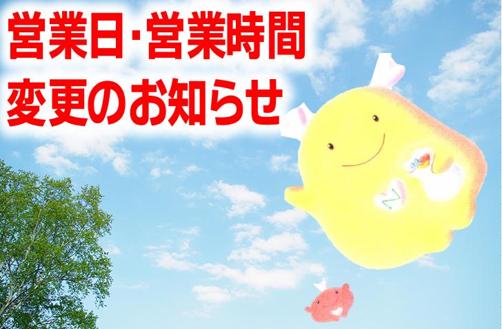 定休日・営業日 変更のお知らせ(1/21~)